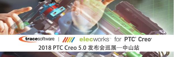 elecworks电气设计软件助力PTC Creo全国巡展