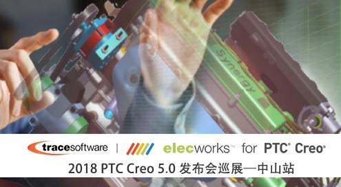 elecworks助力ptc creo全国巡展