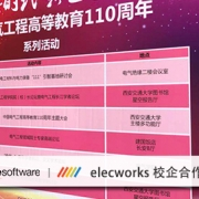 elecworks & elec calc电气数字化设计联合实验室