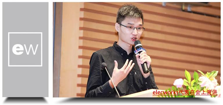 "elecworks做""电气工程数字化设计""主题演讲"