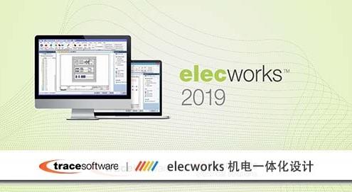 电气设计软件elecworks_2019