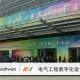 福州职教展_电气工程设计软件