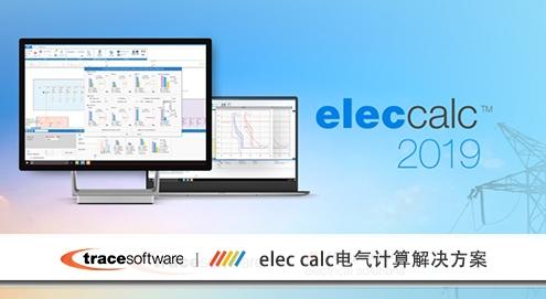 电气计算软件eleccalc2019