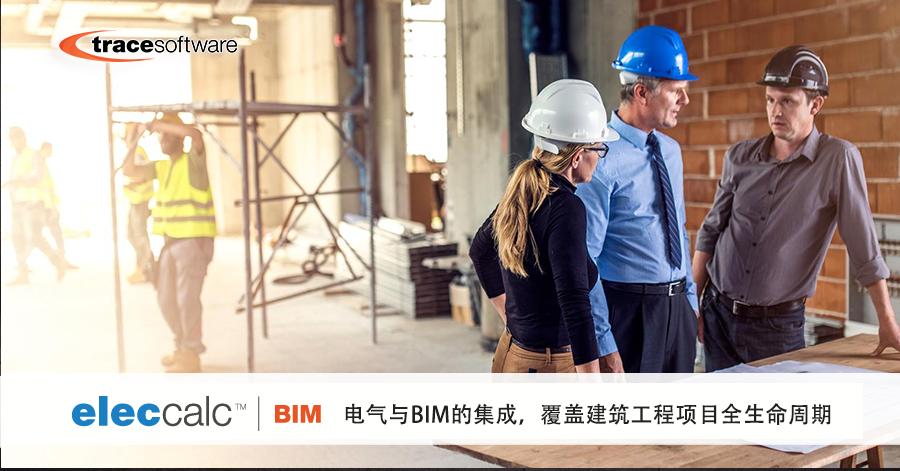 BIM电气软件