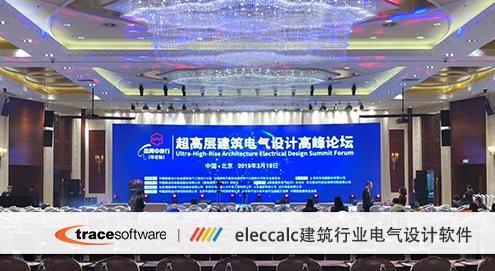 eleccalc建筑电气设计软件
