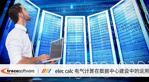 数据中心电气设计与计算