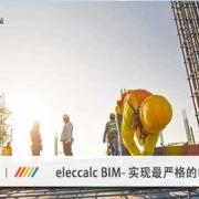 eleccalc,BIM电气软件,电气计算软件,电气设计软件,BIM流程,revit电气设计,revit电气软件