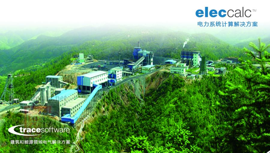 """智能电气计算软件推动中国矿业开创""""绿色""""转型之路"""