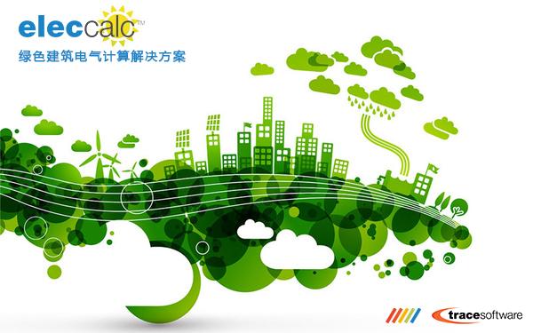 绿色建筑,智能电气计算,电力系统设计与计算,建筑电气设计与计算,BIM电气设计