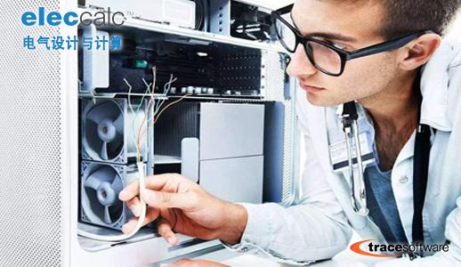 eleccalc电气设计软件,智能电气计算