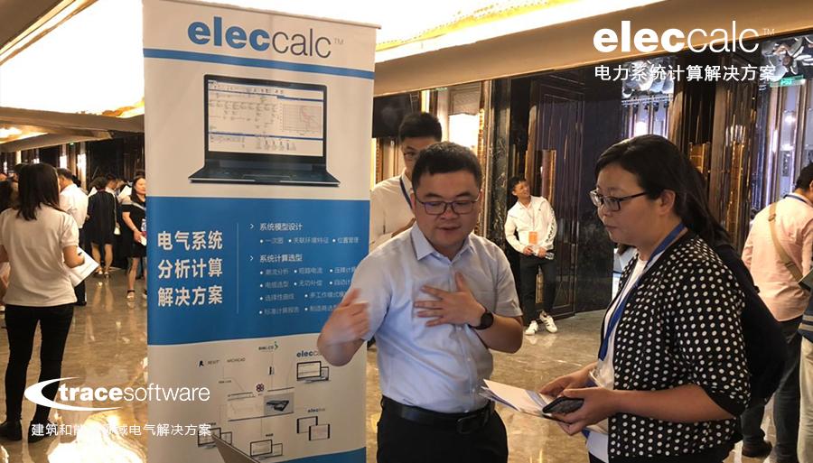 eleccalc电气计算软件_电气专业_建筑能源01