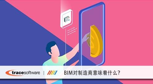 bim建筑电气软件对制造商的价值